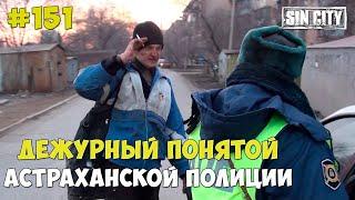 Город Грехов 151 - Дежурный понятой астраханской полиции