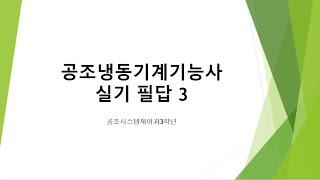 공조냉동기계기능사 실기필답4 1130 1