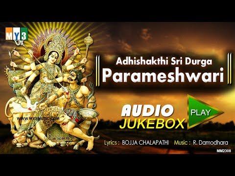 ಆದಶಕ್ತಿ ಶ್ರೀ ದುರ್ಗಾ ಪರಮೇಶ್ವರಿ - Adhishakthi Sri Durga Parameshwari - MOST POPULAR DURGA DEVI SONGS