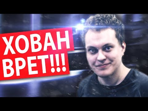 Видео: ХОВАНСКИЙ БЕЗ ОСКАРА