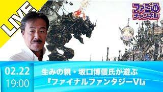 『FF』の生みの親・坂口博信氏が『FFVI』をクリアーする放送 -第10夜-【ファミ通】 thumbnail