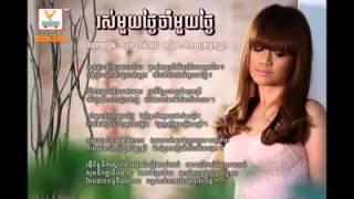 ouk sokun kanha new songs khmer original song 2014