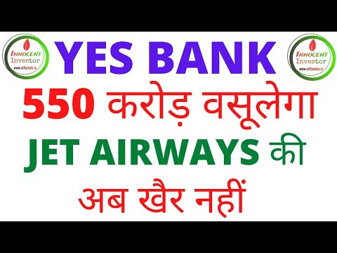 YES BANK JET AIRWAYS NEWS | YES BANK GOOD NEWS | YES BANK LATEST NEWS TODAY | YES BANK TARGET |