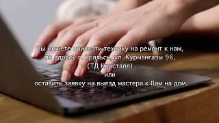 Ремонт компьютеров и ноутбуков в Уральске
