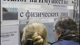 Новый налог на недвижимость в конце 2016 года(Уже в конце этого года граждане России, которые являются собственниками недвижимого имущества (квартиры,..., 2016-08-06T09:37:58.000Z)