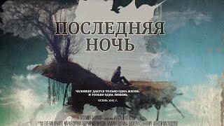 Последняя ночь (2015). Тизер