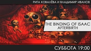 The Binding of Isaac: Afterbirth - Вкушаем ароматы