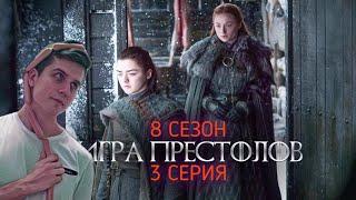 Косяковобзор Игра престолов 3 серия 8 сезон