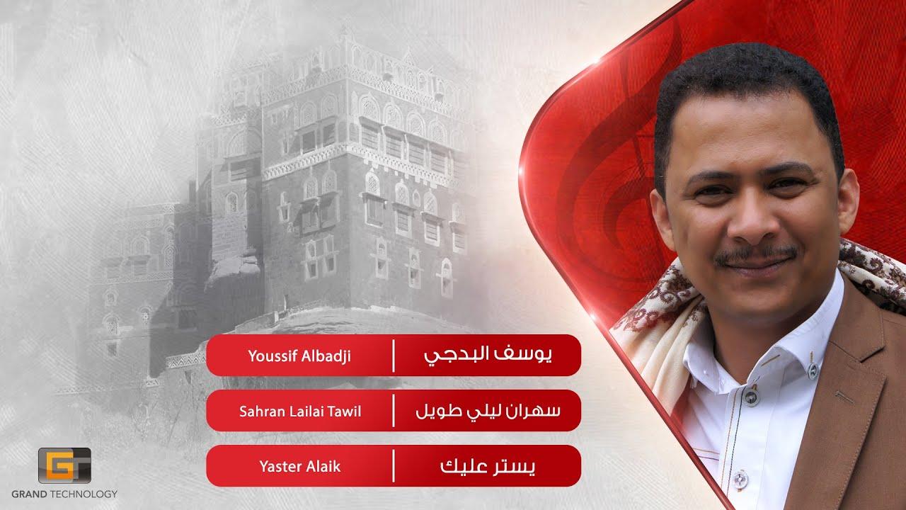 يوسف البدجي - سهران ليلي طويل | Youssif Albadji - Sahran Lailai Tawil