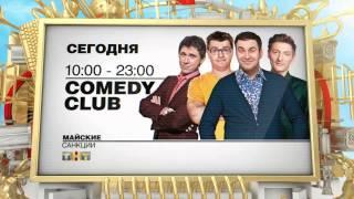 Майские санкции - День Comedy Club