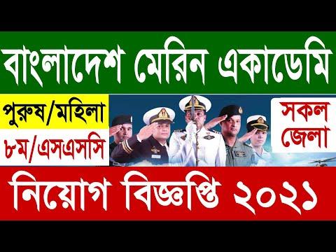 বাংলাদেশ মেরিন একাডেমি নিয়োগ বিজ্ঞপ্তি ২০২১ | Bangladesh Marine Academy Job Circular 2021