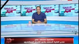 صحافة النهار | محمد عمر يوضح اسباب الرحيل عن نادي الاتحاد السكندري