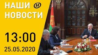 Наши новости ОНТ: Лукашенко о прогнозах в экономике, смягчение карантина в мире, авария на МКАД