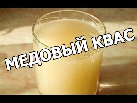 Рецепт Как приготовить медовый квас. Рецепт от Ивана