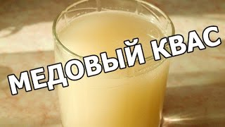 Как приготовить медовый квас. Рецепт от Ивана!