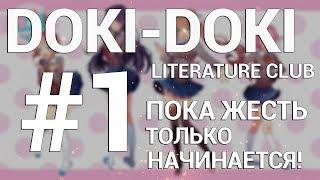 Doki Doki Literature Club! ПРОХОЖДЕНИЕ НА РУССКОМ #1