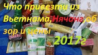 видео Что можно купить во Вьетнаме
