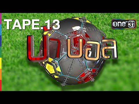 บ้าบอล | TAPE.13 | 17 กันยายน 2559 | ช่อง one 31