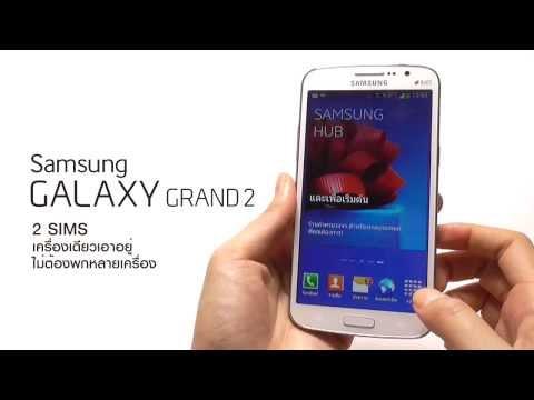 Galaxy Grand 2 คู่หูดูโอ้ ชีวีตติดปีกกับ2ซิม2ค่าย