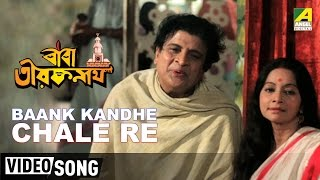 Baank Kandhe Chale Re | Baba Taraknath | Bengali Movie Devotional Song | Dwijen Mukherjee