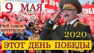 С Днем Победы! Парад 9 Мая 2020 года