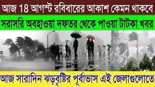 কেমন থাকবে আজকের সারাদিনের আবহাওয়া জানাল আলিপুর আবহাওয়া দফতর | Wb Weather News Today