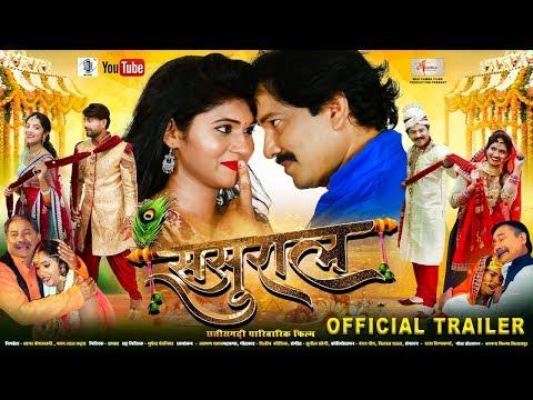 SASURAL | ससुराल | CG Movie | Official Trailer | Karan Khan, Sonali Sahare | छत्तीसगढ़ी फिल्म