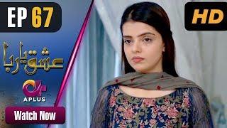 Ishq Ya Rabba - Episode 67 | Aplus Dramas | Bilal Qureshi, Srha Asghar, Fatima | Pakistani Drama