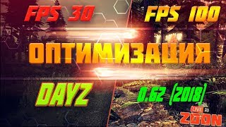 оПТИМИЗАЦИЯ - DayZ Standalone 0.62 (2018)
