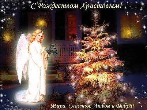 С Рождеством Христовым 2020! Красивое душевное поздравление с Рождеством Христовым