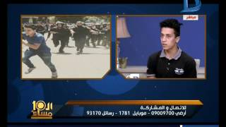 العاشرة مساء | طالب ثانوية عامة: قوات الأمن اعتدوا وتحرشوا بالطالبات