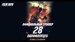 28 панфиловцев (2016) Трейлер к фильму