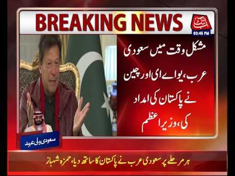 PM Imran's Interview to Arab Media