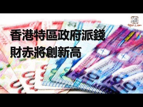 [九哥話] 香港特區政府派錢,財赤將創新高 #九哥話 #香港 #特區政府 #派錢 #財赤 #創新高