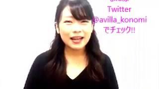 立花このみちゃん1stDVD絶賛発売中!!