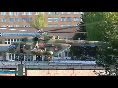 Одинцовский госпиталь. Взлёт вертолёта МИ-8!