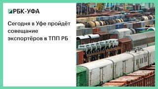 Сегодня в Уфе пройдёт совещание экспортёров в ТПП РБ