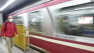 京急1000形10次車 都営浅草線快特「三崎口行き」三田駅到着