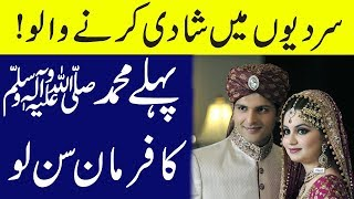Sardion Mein Shadi Krna Kesa Hai | Muhammad SAWW Ka Farman | Islam Advisor