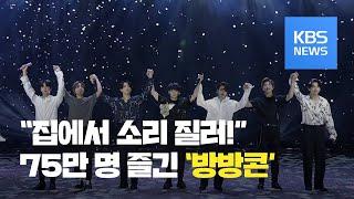 [연예수첩] 세계 뒤흔든 BTS '방방콘'…K팝 온라인 공연 날개 달까? / KBS뉴스(News)