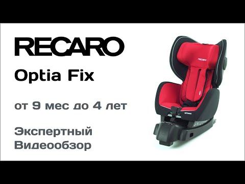 Автокресло Recaro Optia Fix обзор Супермаркета Детских Автокресел