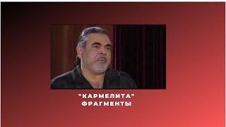 Григоий деметр и Николай Лекарев в
