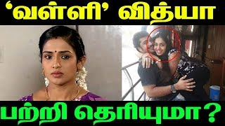 "Did you know about Valli Serial Actress Vidhya Mohan? | ""வள்ளி""வித்யா பற்றி தெரியுமா?"