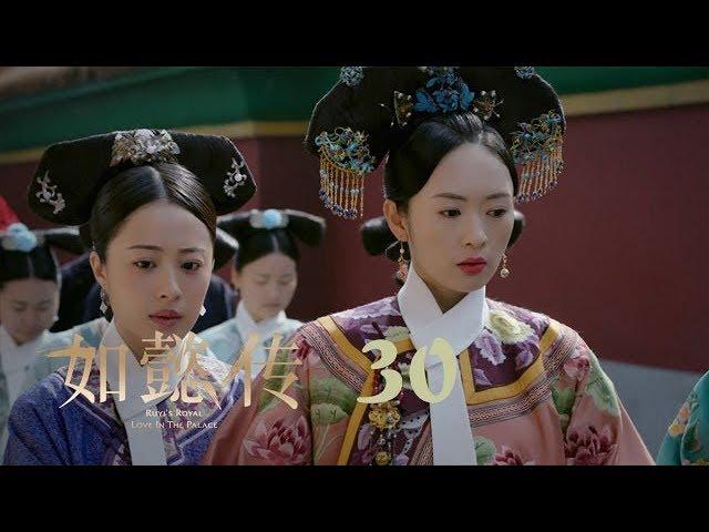 如懿傳 30 | Ruyi's Royal Love in the Palace 30(周迅、霍建華、張鈞甯、董潔等主演)