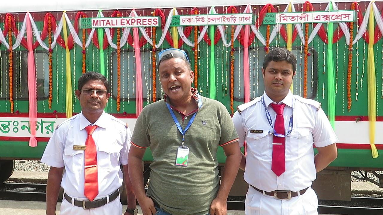 সতর্কবানী মিতালী এক্সপ্রেস ট্রেন || MitaLi Express Train | Bangladesh To India ||