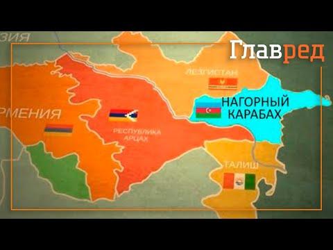 Кто кому Рабинович? - Нагорный Карабах, история конфликта
