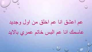 كلمات اغنية ما بعرف-يارا