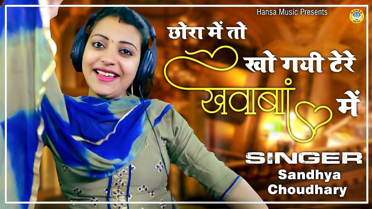 संध्या चौधरी का प्यार भरा रसिया ~ छोरा मैं तो खो गई तेरे ख्वाबन में - Sandhya Choudhary New Song2021