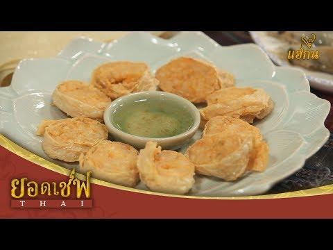 ยอดเชฟไทย (Yord Chef Thai) 17-06-17 : แฮ่กึ๋นทอด