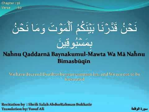 Sura Al Waqia 56 The Inevitable ~ Sheik Salah Bukhatir ~ with Transliteration   YouTube